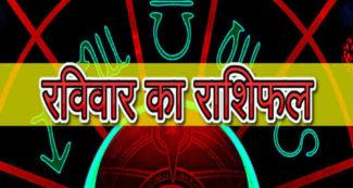 10 नवंबर का राशिफल, सिंह राशि के जातक आज आराम करेंगे, रविवार राहत भरा रहेगा