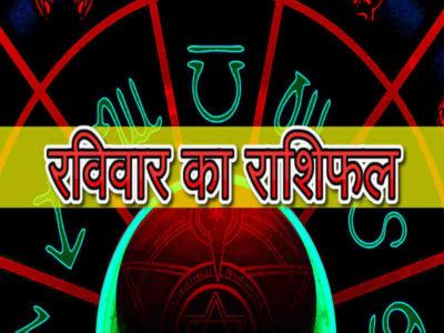 17 मार्च, रविवार का राशिफल : इत्मिनान रखें, बन जाएंगे बिगड़े काम, धनु राशि संभलकर