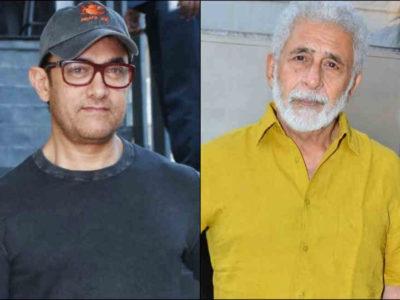 नसीरुद्दीन शाह के बयान पर सुनिए आमिर खान ने क्या कहा, नई फिल्म को लेकर भी हुए सवाल