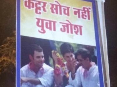 राहुल-प्रियंका के साथ पोस्टर में दिखे रॉबर्ट वाड्रा, नये स्लोगन की वजह से ट्रोलर्स ने सुनाई खरी -खोटी