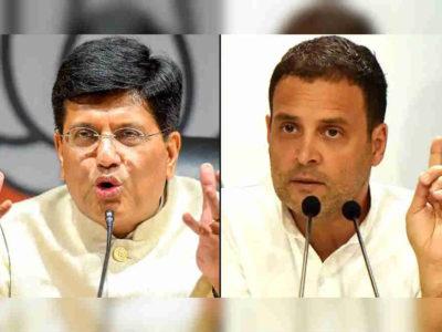 राहुल गांधी ने उठाई सरकार पर उंगली पीयूष गोयल ने दिया करारा जवाब, कहा-'कुछ तो शर्म करो'