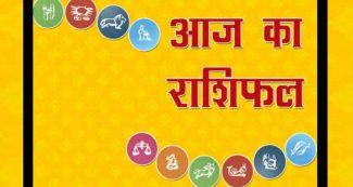 12 मई, मंगलवार का राशिफल : हनुमान जी को सिंदूर चढ़ाएं मिथुन राशि के जातक, बाधा कट जाएगी