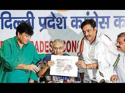 हां-ना, हां-ना के बाद आखिरकार दिल्ली में आप-कांग्रेस के गठबंधन पर बनी सहमति, ये है सीटों का फॉर्मूला