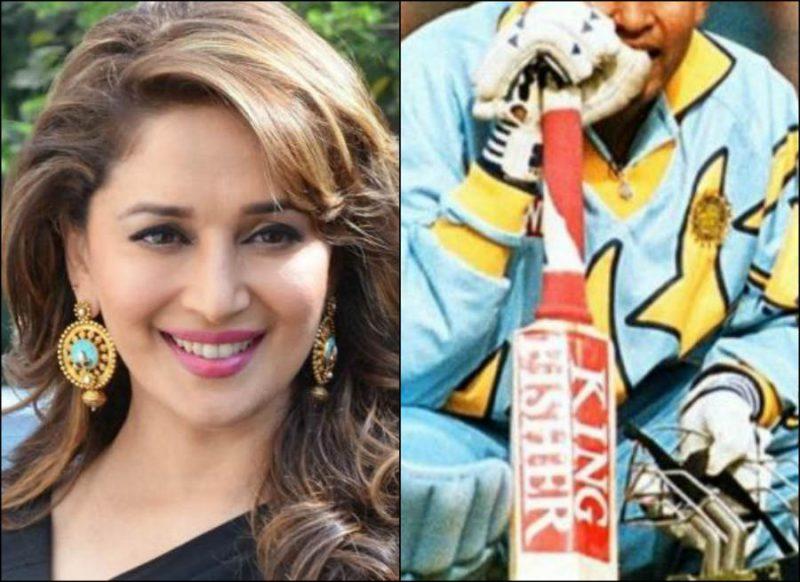 स्टार क्रिकेटर पर आया था माधुरी दीक्षित का दिल, इस वजह से होते-होते रह गई शादी