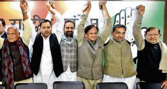 बिहार में चुनावी मंचों पर साफ दिख रहा महागठबंधन घटक दलों में बिखराव, बीजेपी उठा रही फायदा