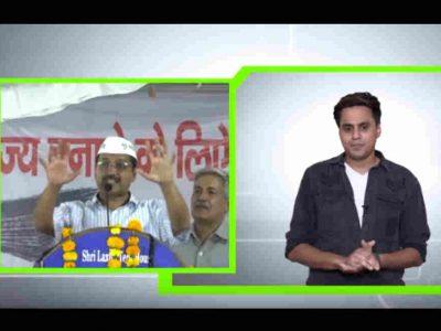 RJ रौनक ने ले लिया केजरीवाल का सबसे ईमानदार इंटरव्यू, देख कर खुद आम आदमी पार्टी हिल जाएगी