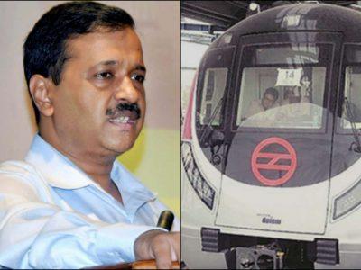 मुफ्त यात्रा योजना- दिल्ली मेट्रो ने केजरीवाल सरकार को सौंपा प्रस्ताव, इतने करोड़ देनी होगी सब्सिडी