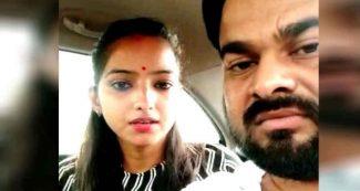 BJP विधायक की बेटी को पिता से जान का खतरा, दलित युवक से शादी जो कर ली, अब लगा रही गुहार