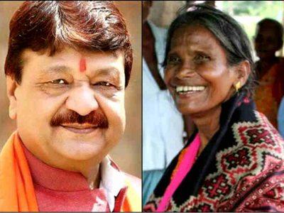 रानू मंडल की तारीफ में अब नेताओं की भी लगी लाइन, भाजपा के इस दमदार नेता ने ये कहा