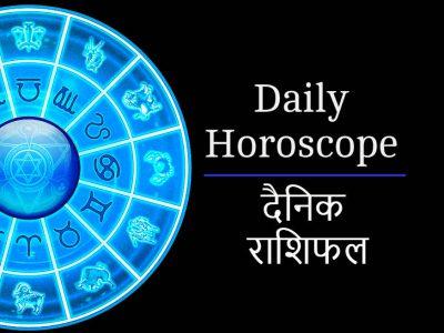 12 नवंबर, गुरुवार का राशिफल: मीन राशि के लिए शुभ समय, मिथुन अभी परेशान रहेंगे
