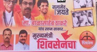 उद्ध ठाकरे के शपथग्रहण से पहले इंदिरा और बाल ठाकरे के लगे पोस्टर, अजित पवार पर फंसा पेंच