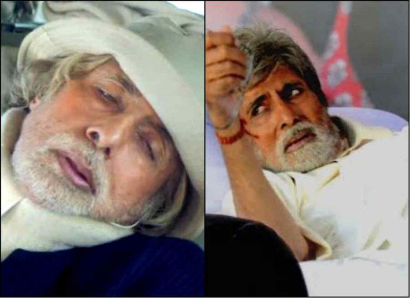बहुत बीमार हैं अमिताभ बच्चन, लेने पड़ रहे हैं इनजेक्शन, लेकिन नहीं मान रहे डॉक्टरों की बात