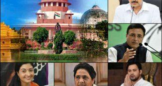 राम मंदिर: विपक्ष का आया बड़ा बयान, सुप्रीम कोर्ट के फैसले का सम्मान लेकिन