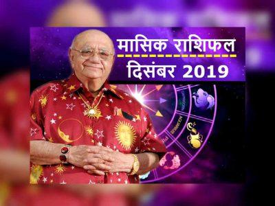 बेजान दारूवाला से जानिए मासिक राशिफल, दिसंबर 2019 : 12 राशियों के लिए सटीक भविष्यवाणी