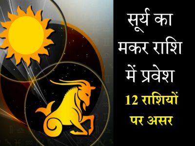सूर्य का मकर राशि में प्रवेश, एक भी राशि नहीं बचेगी, सभी 12 राशियों पर होगा जबरदस्त असर, पढ़ें