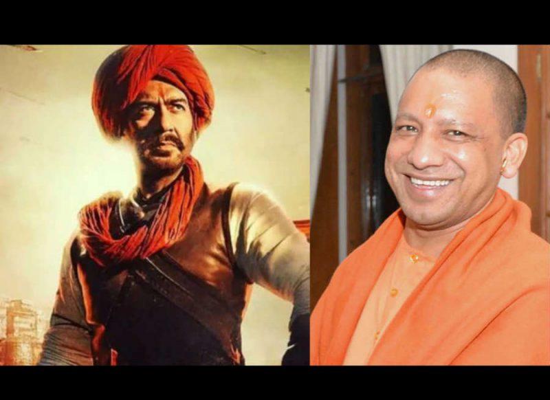 तान्हाजी को सीएम योगी का बड़ा तोहफा, अजय देवगन ने सीएम से की खास अपील