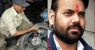 Delhi Election – विधानसभा चुनाव जीत बेटा बना विधायक, पिता बनाते हैं पंचर