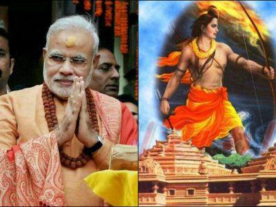 अयोध्या राम मंदिर को मिला पहला दान, मोदी सरकार ने दिये इतने रुपये