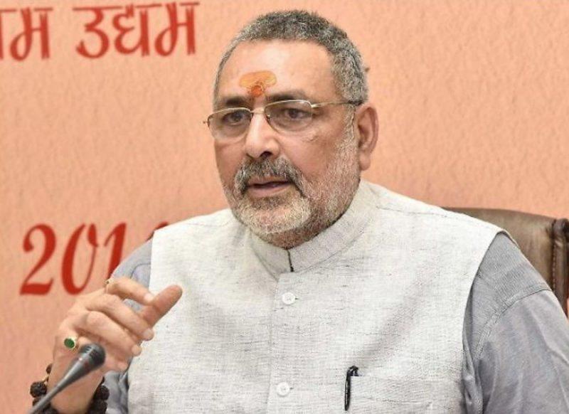 मोदी सरकार में मंत्री गिरिराज सिंह का फिर सामने आया विवादित बयान, वायरल हो रहा वीडियो