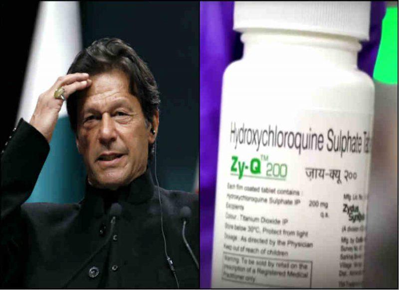 पाकिस्तान ने भी भारत से मांगी हाइड्रॉक्सीक्लोरोक्वीन दवा, जानिए सरकार का क्या रिएक्शन रहा