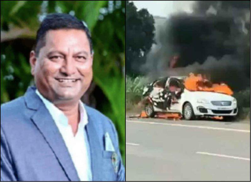गाड़ी में रखे हैंड सैनिटाइजर से भड़की आग, NCP नेता संजय शिंदे की जिंदा जलकर मौत