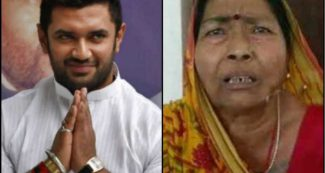 यहां रहती हैं राम विलास पासवान की पहली पत्नी, जानें- सौतेले बेटे चिराग पासवान से कैसे हैं संबंध