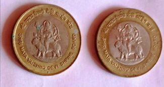 5-10 रुपए वाला ये सिक्का आपको बनाएगा मालामाल, मिल सकते हैं पूरे 10 लाख रुपए