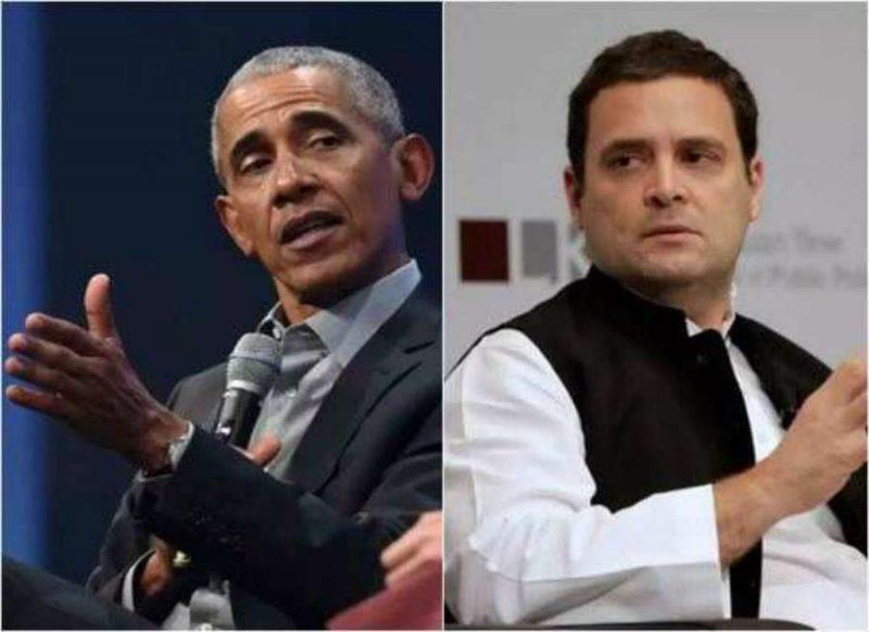 बराक ओबामा ने राहुल गांधी के बारे में कही ऐसी बात, मास्टर को खुश रखना है लेकिन जानकारी नहीं!