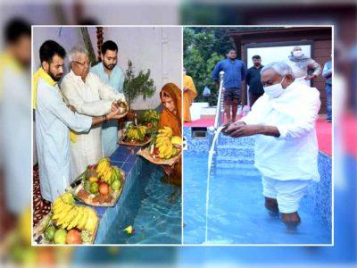 बिहार: नीतीश ने भाभी के सूप में किया अर्घ्य अर्पण, लालू ने शेयर की तस्वीर, नेताओं ने ऐसे मनाया छठ