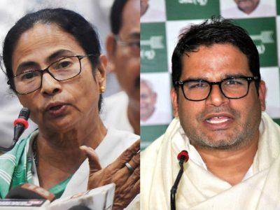 ये है पीके और ममता दीदी का 'मास्टर प्लान', इसलिये बिहार छोड़ बना रहे थे रणनीति!