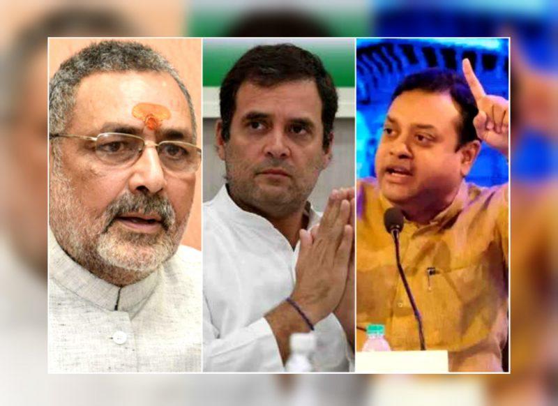 सोशल मीडिया पर ट्रेंड हो रहे हैं राहुल गांधी, गिरिराज सिंह से लेकर संबित पात्रा ने लपेटा, ऐसे-ऐसे कमेंट