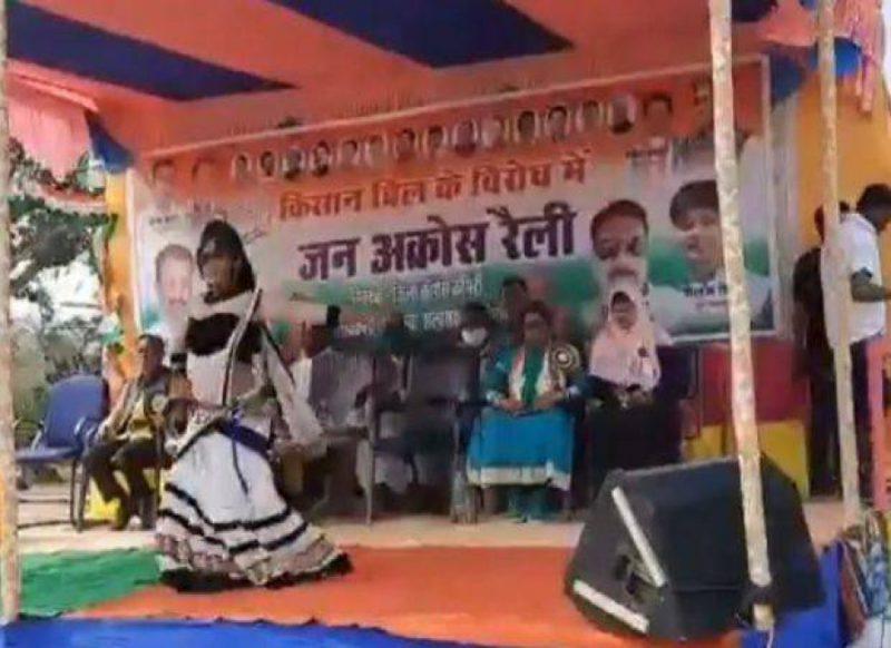 किसानों के समर्थन में कांग्रेस की रैली, जमकर लगे ठुमके, हो रही खूब फजीहत, वीडियो!