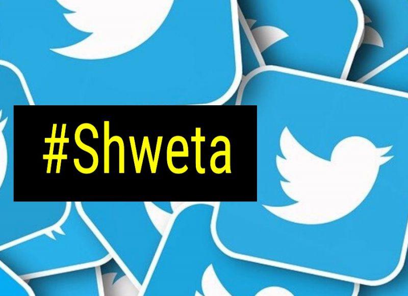 जानें, सोशल मीडिया पर क्यों ट्रेंड हो रही है #Shweta, वायरल हो रहे हैं ये मजेदार मीम्स