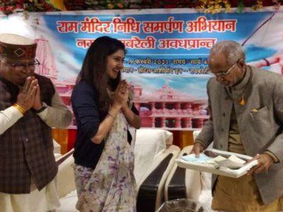कांग्रेस की विधायक ने राम मंदिर के लिए दान दी इतनी बड़ी रकम, सोनिया गांधी पर साधा था निशाना