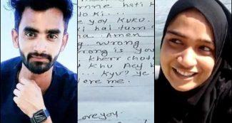 आयशा का सुसाइड नोट आया सामने, आरिफ को लेकर लिखी हैं रूला देनी वालीं बातें, लिटिल आरू का भी जिक्र