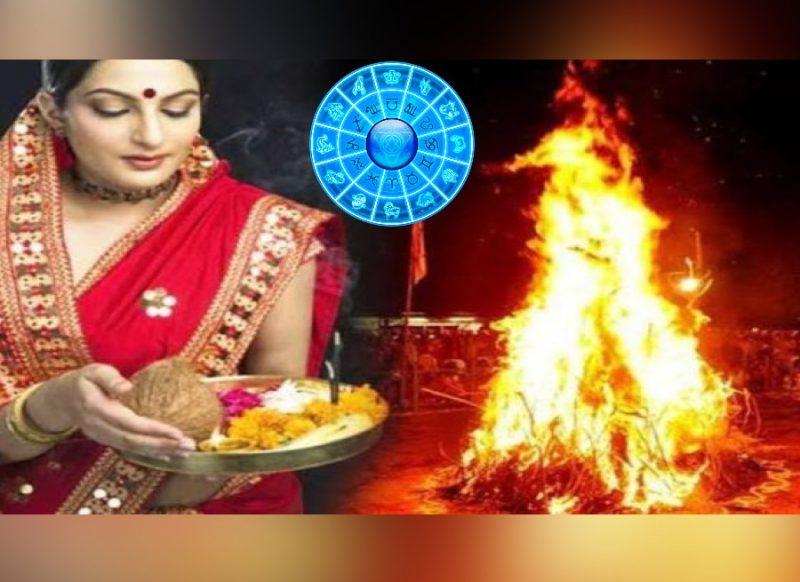 होलिका दहन के दिन करें राशि अनुसार पूजा, मिलेगी सुख-समृद्धि और अकूत धन