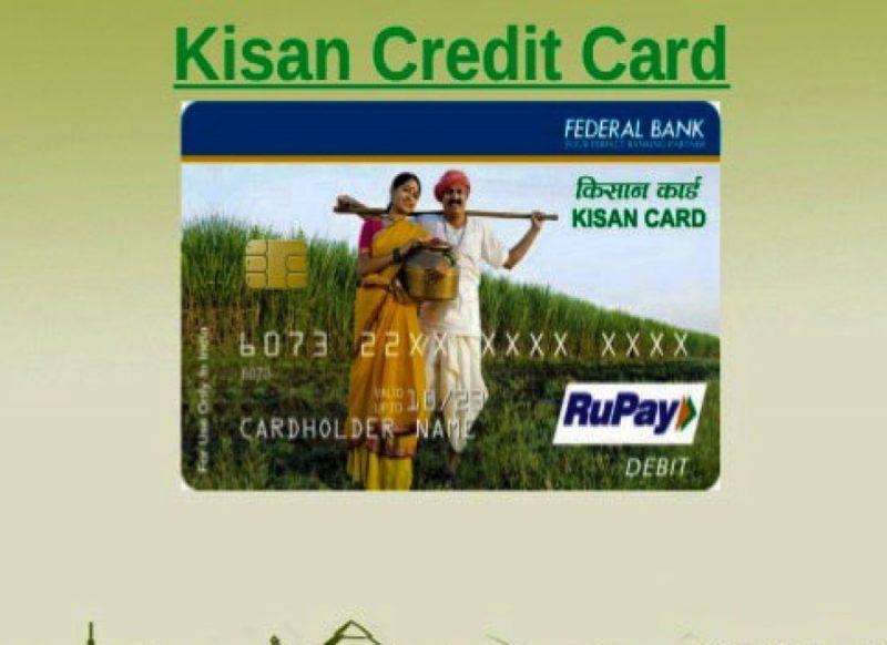 किसान क्रेडिट कार्ड यहां से बनवा सकते हैं, पाये 3 लाख का लोन बिना गारंटी, ब्याज भी मामूली!
