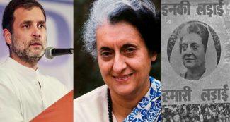 राहुल गांधी ने 'इमरजेंसी' को लेकर अपनी ही दादी को बना दिया 'विलेन'! जानें 1975 में क्या हुआ था