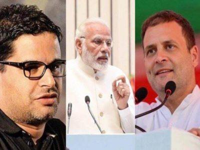 नरेन्द्र मोदी और राहुल गांधी में क्या फर्क? जानिये प्रशांत किशोर ने क्या कहा?
