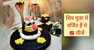 शिव की पूजा में वर्जित है इन 5 चीजों का प्रयोग, भोलेनाथ हो जाएंगे नाराज
