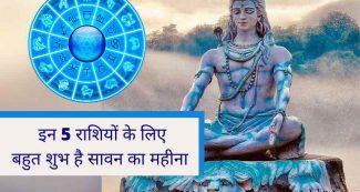 सावन का महीना इन 5 राशियों के लिए शुभ, भोलेनाथ की कृपा से बनेंगे हर काम