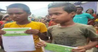 2 बच्चों के खाते में आ गये 960 करोड़ रुपये, अपना बैंक अकाउंट चेक करने के लिये लगी भीड़